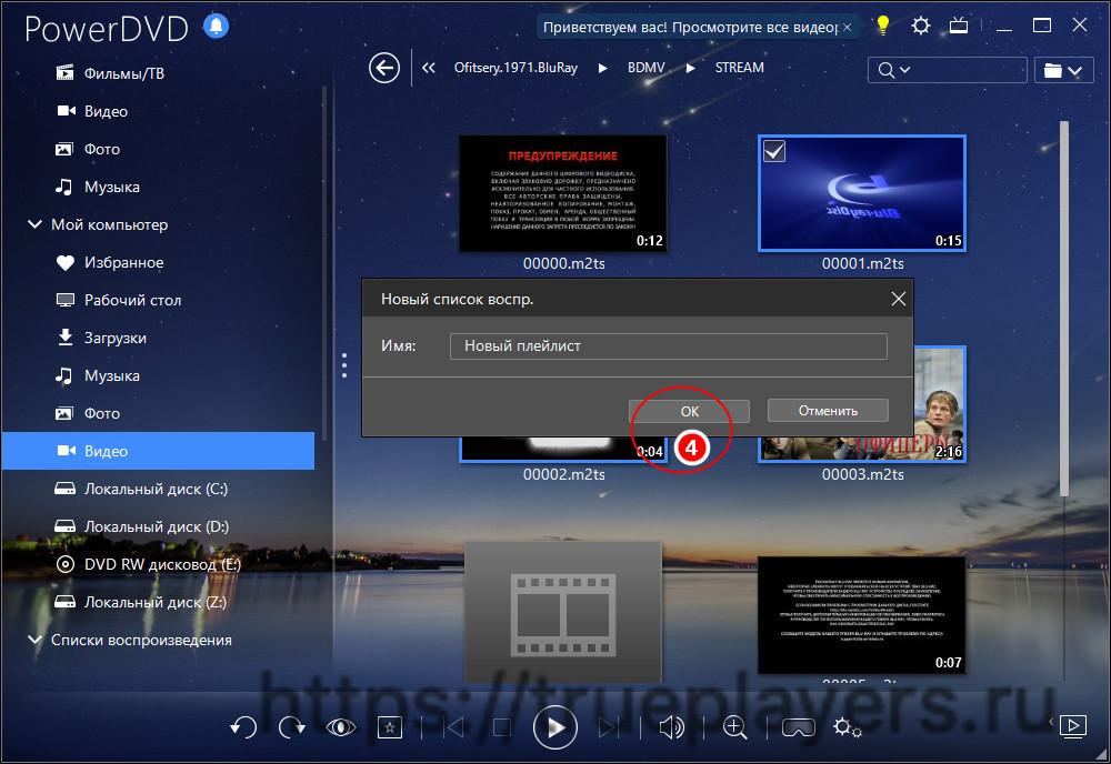 смотрим blu-ray в powerdvd